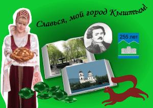 Славься, мой город Кыштым!