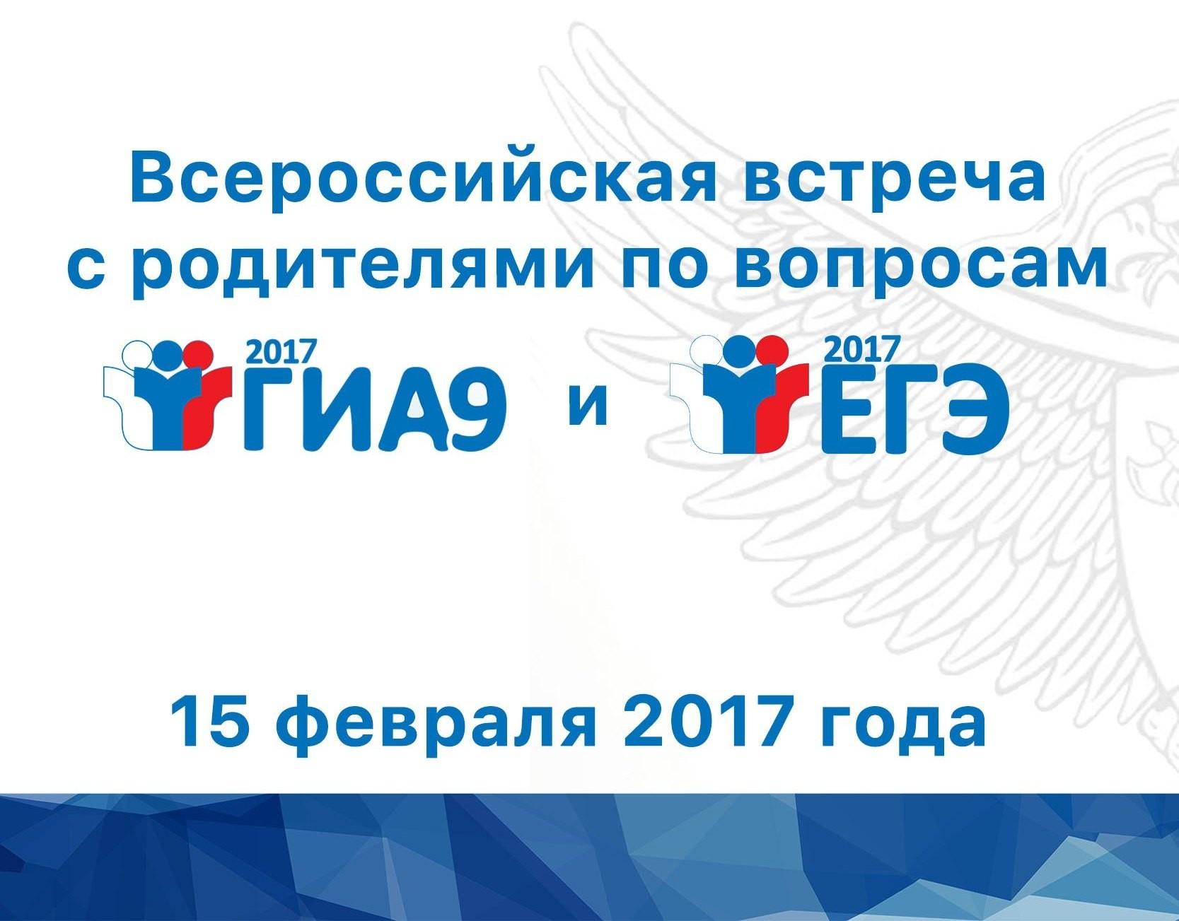 Vserossiyskaya_vstrecha_s_roditelyami_1
