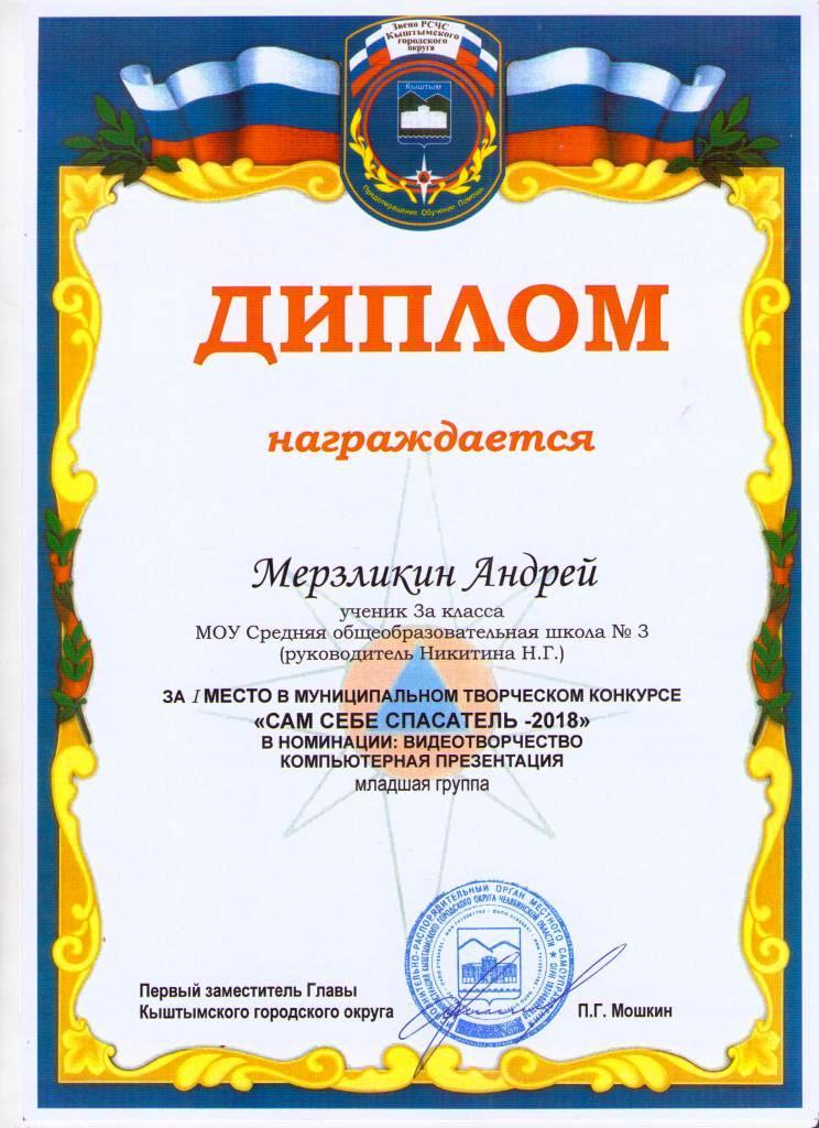 ССС Мерзликин А. 1м