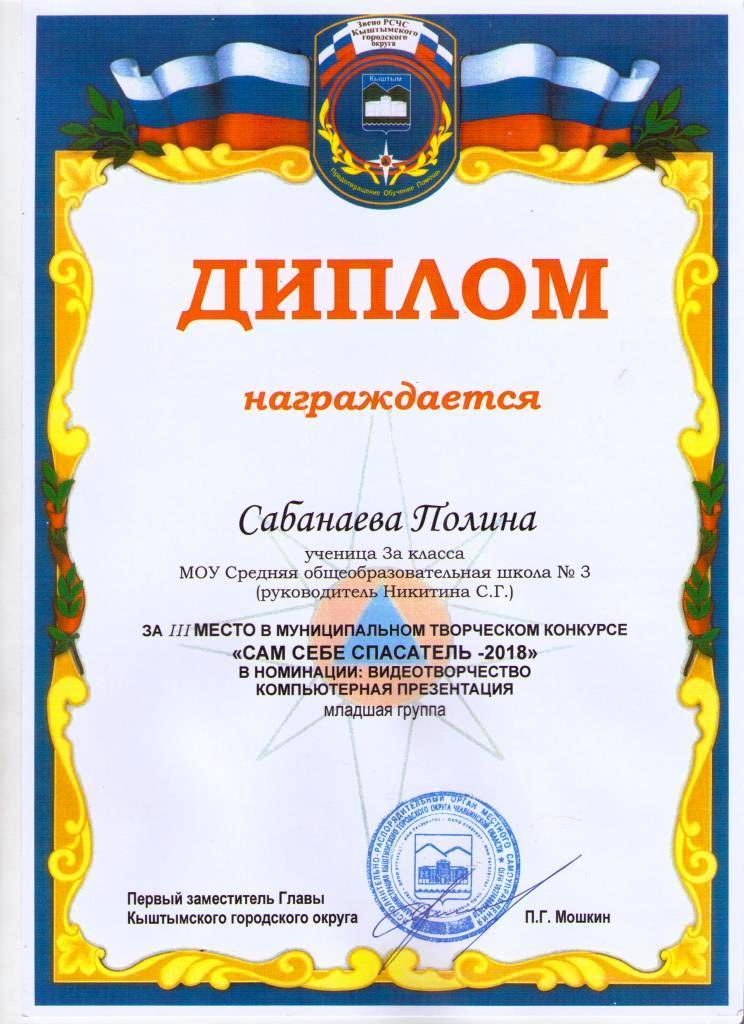 ССС Сабанаева П. 3м