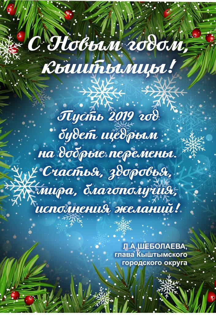 Плакат А1 Кыштым_1