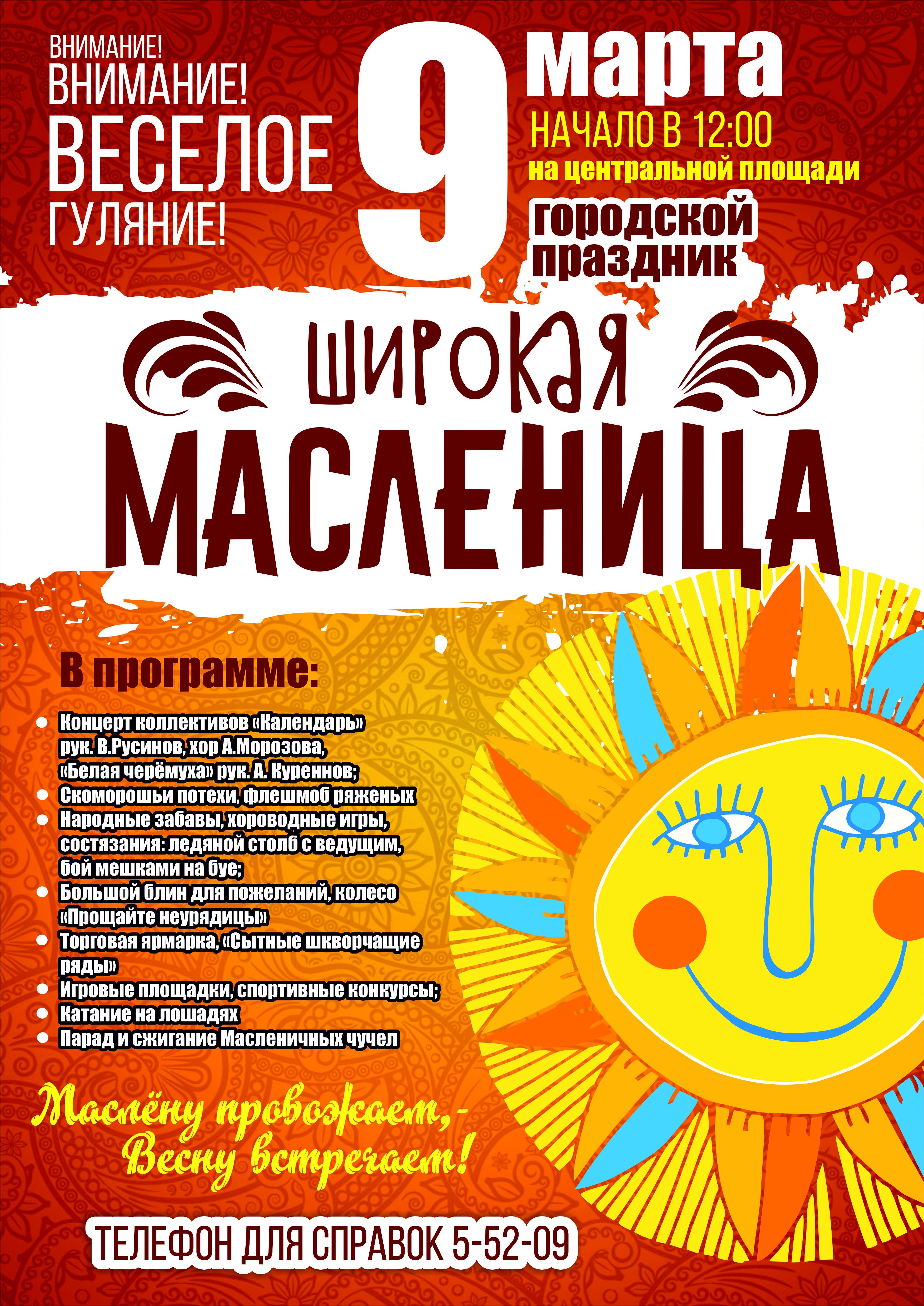 афиша Масленица (4)